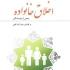 دانلود خلاصه کتاب اخلاق خانواده